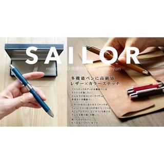 セーラー(Sailor)の【新品未使用】SAILOR ボールペンシャープペン 複合筆記具 本革 ブルー(ペン/マーカー)