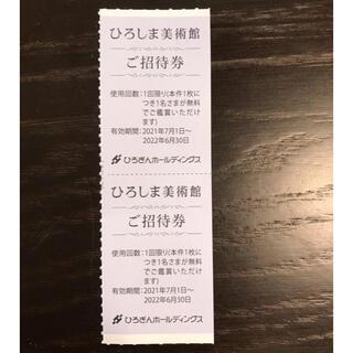 ひろしま美術館 招待券2枚(美術館/博物館)