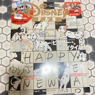 コウダンシャ(講談社)のディズニーファン 2018年 2月号(アート/エンタメ/ホビー)