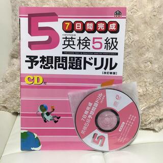 旺文社 - 英検5級予想問題ドリル 7日間完成 改訂新版