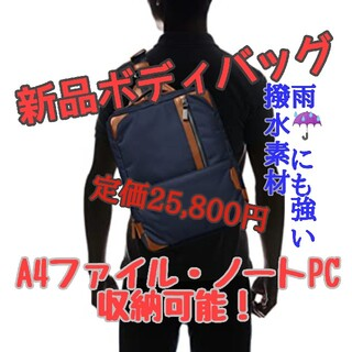 タケオキクチ(TAKEO KIKUCHI)の新品 A4収納可 TAKEO KIKUCHI ボディバッグ 紺 定価2.5万(ボディーバッグ)