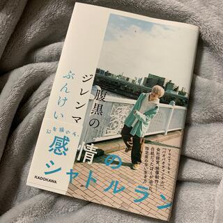 腹黒のジレンマ(文学/小説)