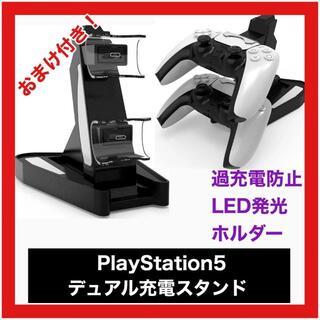 PS5 コントローラー 2台同時充電スタンド 高速充電 おまけ付き(その他)