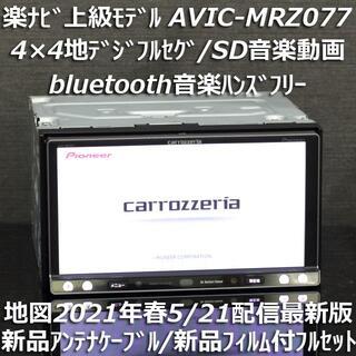 Pioneer - 地図2021年春最新版 上級 AVIC-MRZ077フルセグ/bluetooth