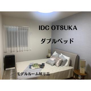 大塚家具 - IDC OTSUKA  ダブルベッドセット 【新品未使用・解体済み】