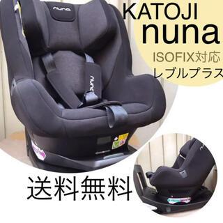 ヌナ(nuna)の【綺麗】ヌナ nuna レブルプラス ISOFIX 最新安全基準R129(自動車用チャイルドシート本体)