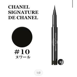 CHANEL - シニャチュール ドゥ シャネル アイライナー