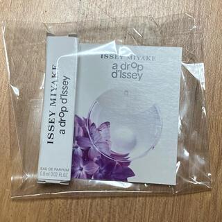 イッセイミヤケ(ISSEY MIYAKE)のISSEY MIYAKE 香水お試しサイズ(香水(女性用))