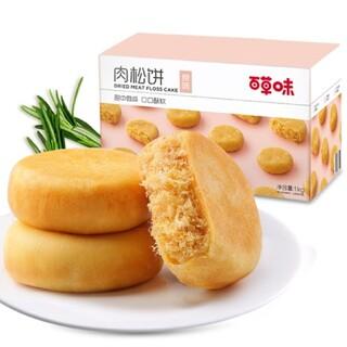 肉松饼肉鬆そぼろパイ15個(菓子/デザート)