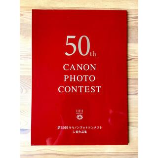 キヤノン(Canon)のキャノン フォト コンテスト 50th(その他)