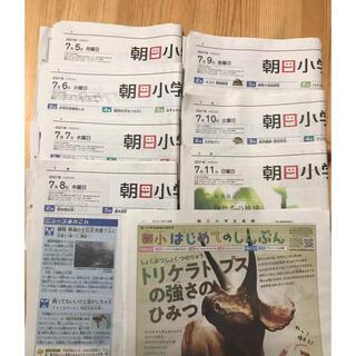 アサヒシンブンシュッパン(朝日新聞出版)の朝日小学生新聞7/5(月)〜7/11(日)7日分(印刷物)