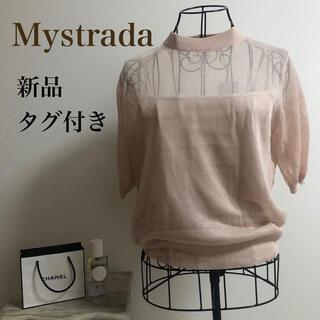 Mystrada - Mystrada★マイストラーダ★【新品】洗えるシアー半袖ニット
