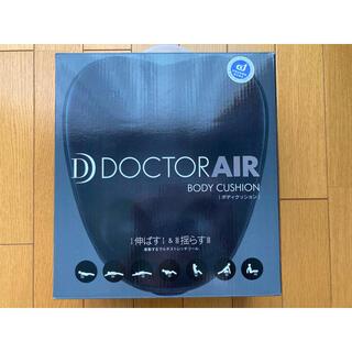 ドクターエアー DOCTOR AIR ボディクッション BODY CUSHION(マッサージ機)