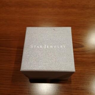 スタージュエリー(STAR JEWELRY)のStarJewelry指輪ケース 巾着(その他)