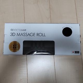 ドクターエア 3Dマッサージロール MASSAGE ROLL(マッサージ機)