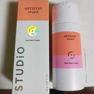 Amway - アーティストリースタジオ 洗顔パウダー