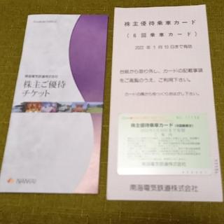 南海電気鉄道株主優待冊子と乗車カード(その他)