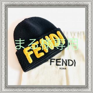 フェンディ(FENDI)のFENDI フェンディ ニット帽 ニットキャップ ビーニー ロゴ 黒 20AW(ニット帽/ビーニー)