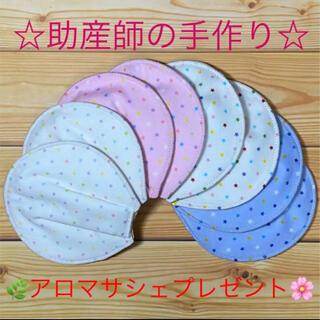 ☆助産師の手作り☆ 母乳パッド オーガニックワッフル 星 4セット 授乳パット(母乳パッド)