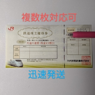 JR九州 株主優待券 冊子 新幹線 半額 博多 鹿児島中央 熊本 長崎 2枚(その他)