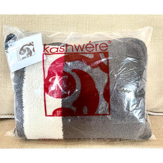 kashwere - 未開封 新品 Kashwere カシウェア トラベル ブランケット ダークグレー