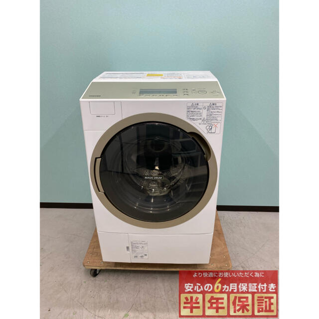 東芝(トウシバ)の東芝ドラム式洗濯機 2018年製  TW-117A6L 分解洗浄済 自社配達無料 スマホ/家電/カメラの生活家電(洗濯機)の商品写真