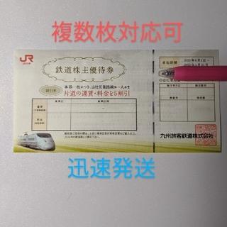 JR九州 株主優待券 冊子 新幹線 半額 博多 鹿児島中央 熊本 長崎 4枚(その他)
