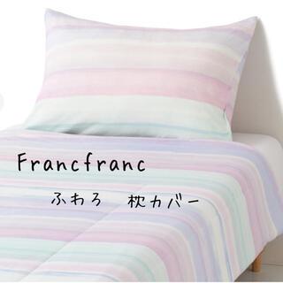 フランフラン(Francfranc)の新品☆Francfranc☆フランフラン☆枕カバー☆ふわろ☆ストライプ(シーツ/カバー)
