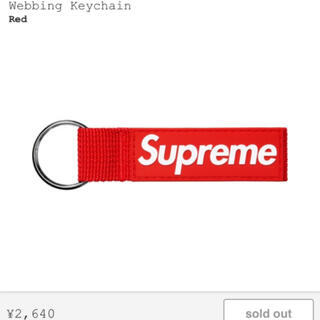 シュプリーム(Supreme)のSupreme Webbing Keychain (キーホルダー)
