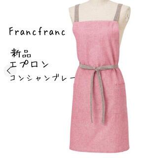 フランフラン(Francfranc)の新品☆Francfranc☆フランフラン☆エプロン☆コンビシャンブレー(収納/キッチン雑貨)