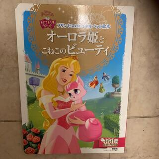 オ-ロラ姫とこねこのビュ-ティ プリンセスのロイヤルペット絵本(絵本/児童書)