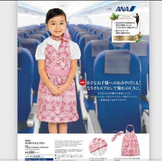 エーエヌエー(ゼンニッポンクウユ)(ANA(全日本空輸))のANA なりきりCAエプロン 新品未開封 機内販売限定(その他)