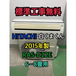ヒタチ(日立)の【標準工事無料】日立 白くまくん 2015年製 2.2kwエアコン 6〜8畳用(エアコン)