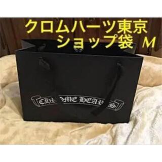 クロムハーツ(Chrome Hearts)のm01_クロムハーツ東京 ショップ袋 Mサイズ(ショップ袋)