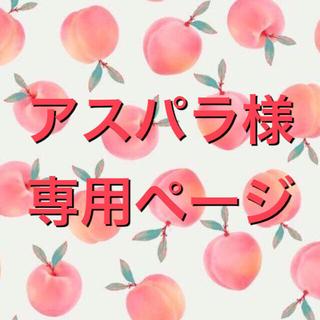 アスパラ様専用ページ✿アロマワックスサシェ(アロマ/キャンドル)