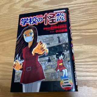 学校の怪談 3(少年漫画)
