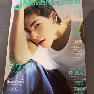 Johnny's - J Movie Magazine 映画を中心としたエンターテインメントビジュアル