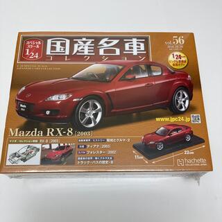隔週刊 スペシャルスケール1/24国産名車コレクション 2018年 10/30号(ニュース/総合)