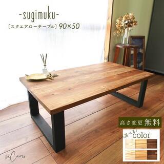 スクエアローテーブル90cm×50cm《sugimukuシリーズ》組み立て簡単(ローテーブル)