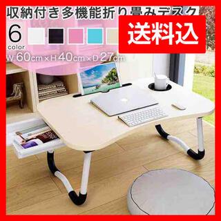 デスク テーブル ローテーブル ミニテーブル 折りたたみ 折りたたみテーブル (ローテーブル)