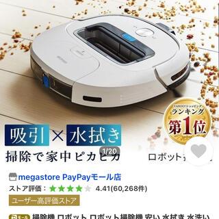アイリスオーヤマ - アイリスオーヤマ ロボット掃除機