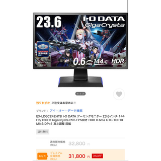 IODATA - ギガクリスタ ゲーミングモニター 24インチ