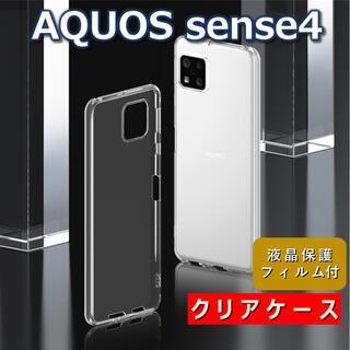 アクオス(AQUOS)のAQUOS sense4 ケース クリア ソフトケース シンプル 保護フィルム(保護フィルム)