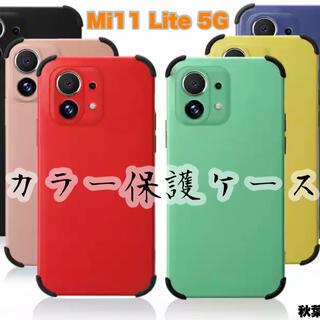 アンドロイド(ANDROID)のxiaomi Mi11Lite 5G 保護ケース イエロー 黄色 シャオミ(Androidケース)