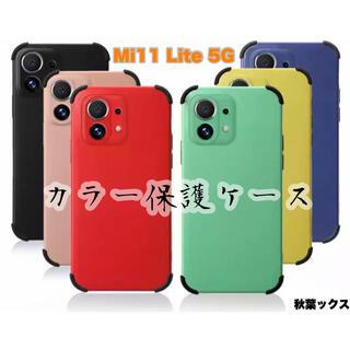 アンドロイド(ANDROID)のxiaomi Mi11Lite 5G 保護ケース グリーン シャオミ(Androidケース)