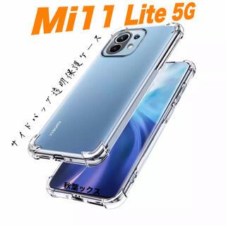 アンドロイド(ANDROID)のxiaomi Mi11 Lite 5G 透明保護ケース 極厚サイドバック(Androidケース)