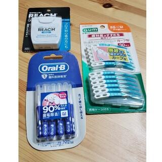 ピーアンドジー(P&G)のデンタルプロス・歯間ブラシ  3点セット(歯ブラシ/デンタルフロス)