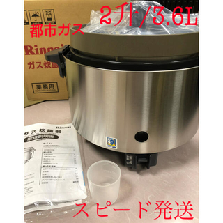 Rinnai - 新品❗️2升/3.6Lリンナイ涼厨ガス炊飯器業務用都市ガス