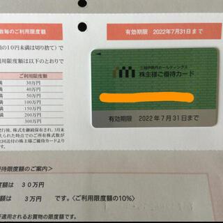 三越伊勢丹株主優待カード1枚(ショッピング)