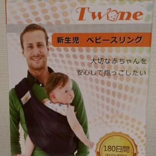 TWONE新生児ベビースリング